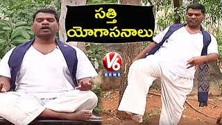 Bithiri Sathi Performs Yoga Asanas | 4th International Yoga Day | Teenmaar News