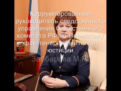 Диктофонная запись зам председателя Следственного комитета РФ Фёдорова А В  с руководителем СУ СК по
