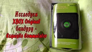 Исследуем XBOX Original бандуру - Exquisite Commutator