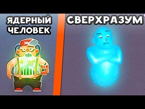 ЭВОЛЮЦИЯ СУПЕР ЛЮДЕЙ! - Human Evolution