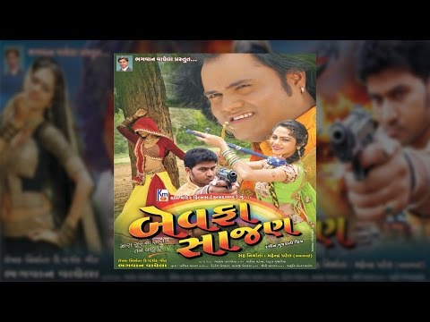 Bewafa Sajan - Gujarati Full Movie | Jagdish Thakor, Mamta Soni | Romantic Movie | FULL HD MOVIE thumbnail