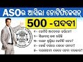 Golden Opportunity | ASO Notification Out || Total 500 Posts | Qualification Graduation