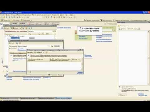 Как создать базу зуп в 1с - Vendservice.ru