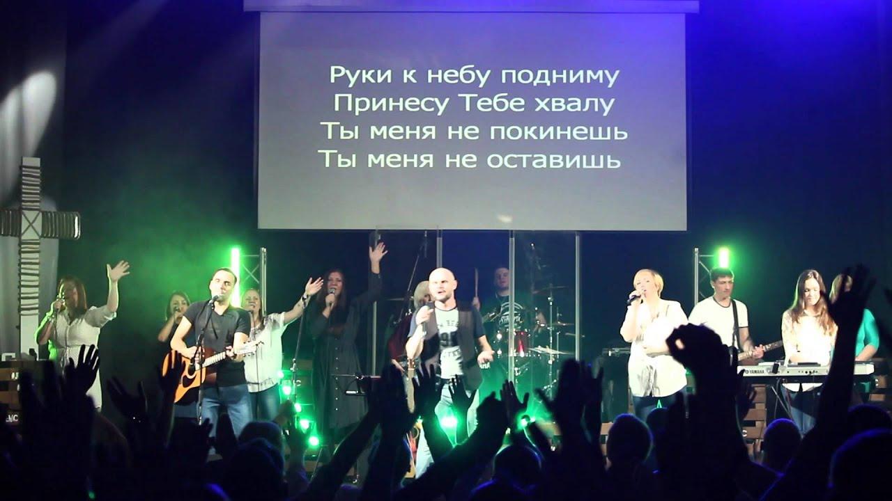 Подниму свои руки к небу аккорды