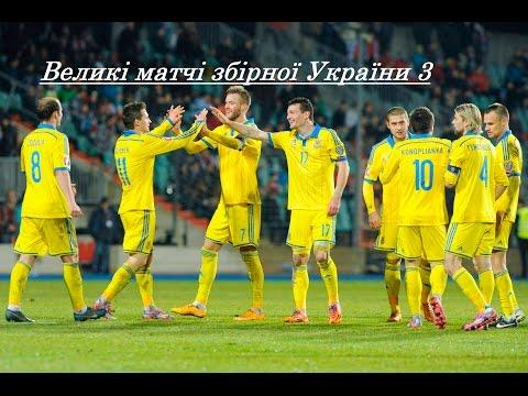 Великі матчі збірної України 3| Great matches the Ukrainian football team 3