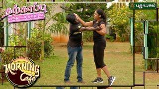 Martial Arts for Self Defense    தற்காப்பு For Safety    Morning Cafe   23/03/2017