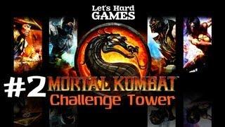 Игра мортал комбат 9 прохождение башня