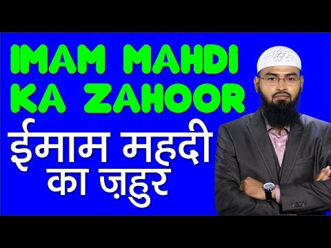 Imam Mahdi Ka Zahoor (complete Lecture) By Adv. Faiz Syed video