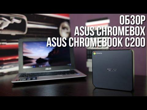Обзор ASUS Chromebox и Chromebook C200 - Keddr.com