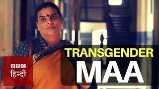 Gauri Sawant: What happens when a Transgender becomes Mother? (BBC Hindi)