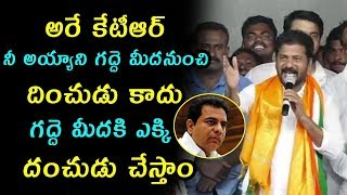 Revanth Reddy Emotional Words Kondagattu | Revanth Reddy Speech | Top Telugu Media