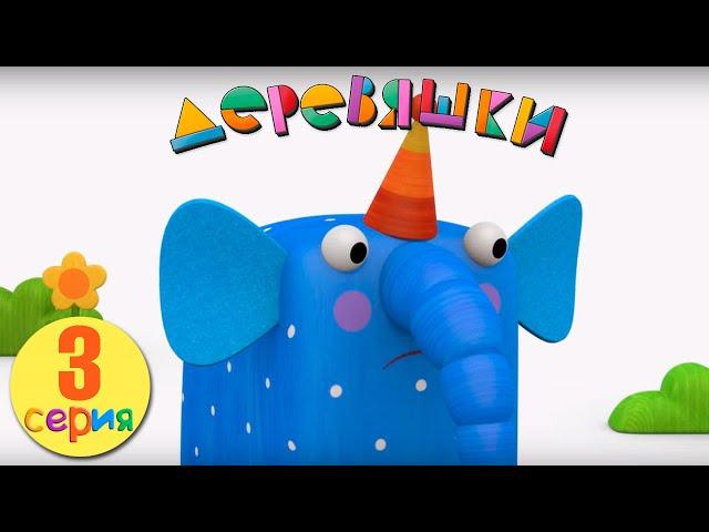 Деревяшки - Лужа - новый развивающий мультфильм для самых маленьких - серия 3