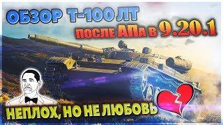 Т-100 ЛТ обзор после АПа в 9.20.1 wot. Лучший ЛТ-10 уровня в world of tanks, НО не для меня!