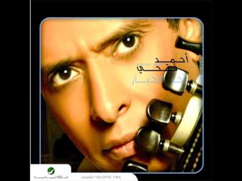 Ahmad Fathi...Goug Banat | احمد فتحي...جوج بنات