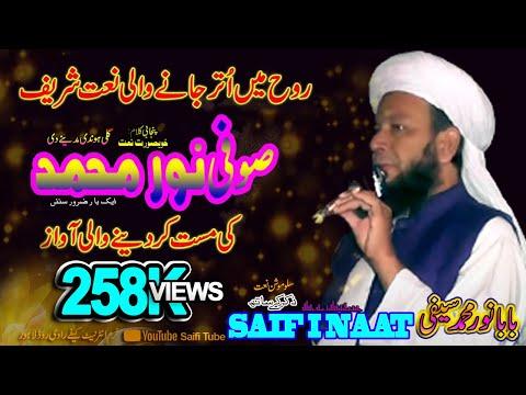GALI HONDI MADEENA DI- MOST WACH PUNJABI NAAT By  Noor Muhammad...