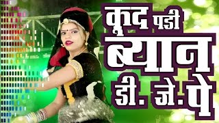 Rajasthani Song 2017 | कूद पडी ब्यान डी.जे पे | DJ Mix | VIDEO | Golu Meena | Latest Rajasthani Song