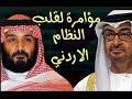 د.أسامة فوزي # 689 - اكتشاف مؤامرة سعودية اماراتية لقلب نظام الحكم في الاردن