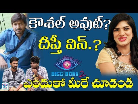 Kaushal Out ?.. Will Deepthi Nallamothu Win ? | Telugu Bigg Boss 2 Latest Updates || Nani BiggBoss2