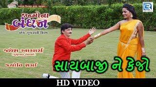 Saybaji Ne Kejo   Song   Jayesh Acharya, Jyoti Sharma   Janmo Na Bandhan   New Gujarati Movie