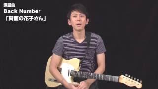 back number 「高値の花子さん」ギター奏法解説(無料TAB譜あり)