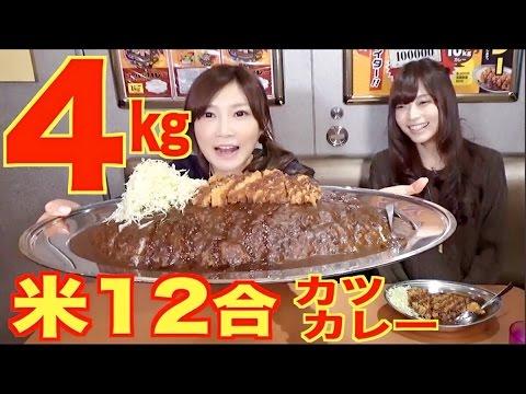 【大食い】 米12合!4キロ金沢カツカレーに挑戦!声優の 立花理香 さんがリポートしてくれたよ^^)ノ 【木下ゆうか】