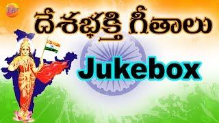 Desha Bhakthi Songs in Telugu | Desha Bhakthi Songs |  Patriotic Songs Of India in Telugu