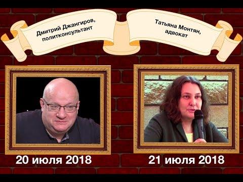 Джангиров и Монтян в Москве! Приглашение для зрителей
