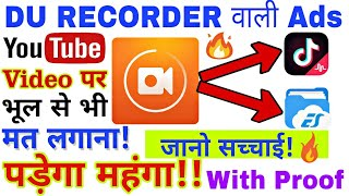 Don't Use Du recorder Advertisement in youtube video 😢 मत लगाना Du Screen recorder वाली प्रचार 😢