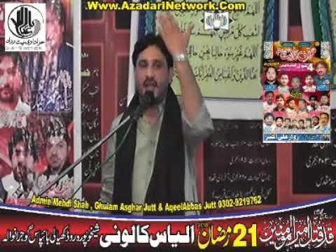 Allama Sharafat Hussain Butt 21 Ramzan 2018 ilyas Colon, Gujranwala