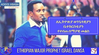 ABOUT ETHIOPIAN MAJOR PROPHET ISRAEL DANSA 09, OCT 2017
