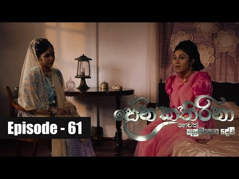 Dona Katharina | Episode 61 17th September 2018
