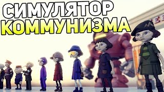 The Tomorrow Children - СИМУЛЯТОР КОММУНИЗМА