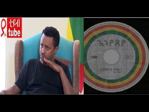 የቴዲ አፍሮ አልበም ምርቃት ለሁለተኛ ጊዜ ተራዘመ:: ምክንያቱን ታዲያስ አዲስ ይፋ አደረገ Teddy Afro
