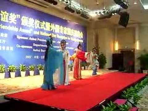 Anqing Beijing Opera Huangshan Friendship Award Anhui China video