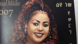 Amsal Mitike - Zare New - (Ethiopian New Wedding CD's 2015)