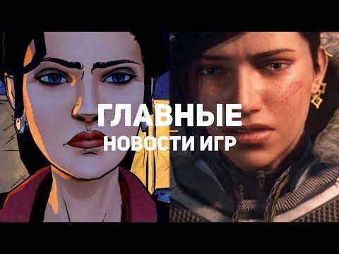 Главные новости игр | GS TIMES [GAMES] 01.07.2018 | Gears 5, Telltale, Valve