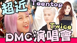 【Vlog韓國】Twice本人可愛到不行 超近距離第2屆DMC韓流演唱會 2016 DMC Festival | Mira