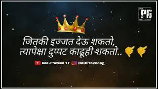 #attitude #Bad boys Marathi new Attitude quotes Status / WhatsApp Status /BaD / Praveen YT