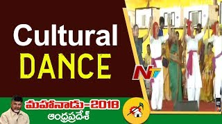 cultural dance At AP TDP Mahanadu 2018 @ Siddhartha College Grounds, Kanuru || Vijayawada
