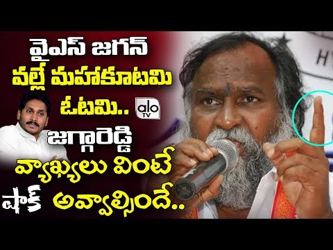 Jagga Reddy Shocking Comments On YS Jagan Over Mahakutami Defeat In Telangana Election 2018 | ALO TV