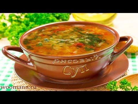 Рисовый суп рецепт