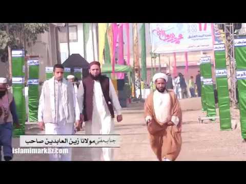 Aamad-e-Mehmanaan | Molna Mufti Zainul Abideen Saheb