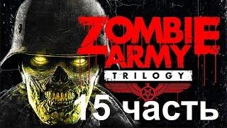Прохождение игры армия зомби трилогия башня адского огня