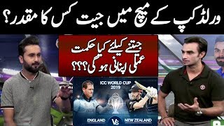 England vs New Zealand, Cricket World Cup Final 2019 Analysis