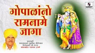 Gopalano Ram Name Jaga Kirtan Babasaheb Maharaj Ingle Sumeet Music