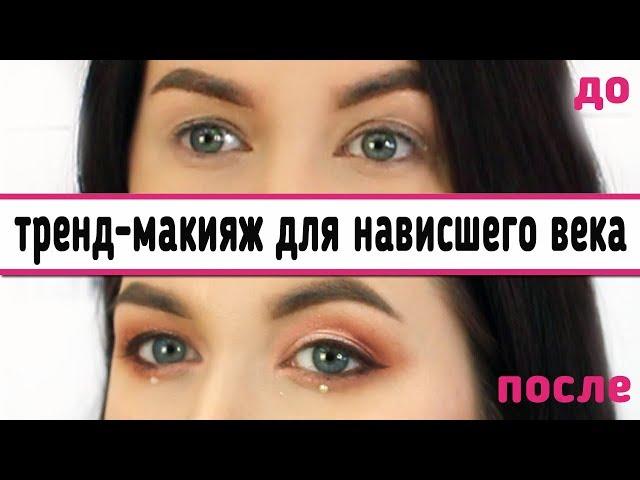 Тренд макияж 2018 - TOTAL PEACH || Для нависшего века
