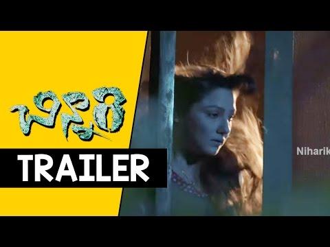 Chinnari Movie Trailer || Latest Telugu Movie Trailers