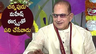 Krishna About Mahesh Babu | Manasuku Nachindi Movie Team Funny Interview