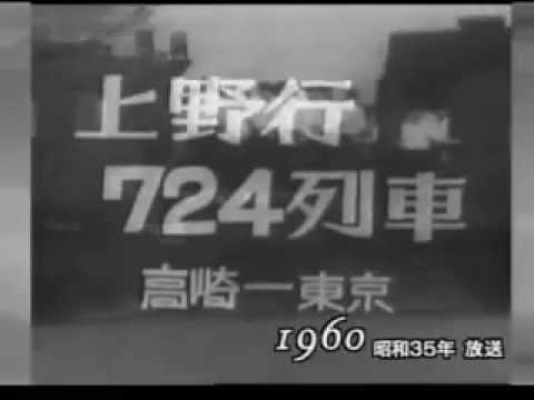 命がけだった! 上野行724列車 高崎ー東京 - 1960