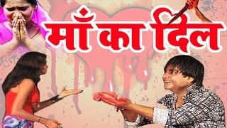 Maa Ka Dil || माँ का दिल || Complete Story ||  Most Emotional || Super Hit Bhajan # Ambey Bhakti